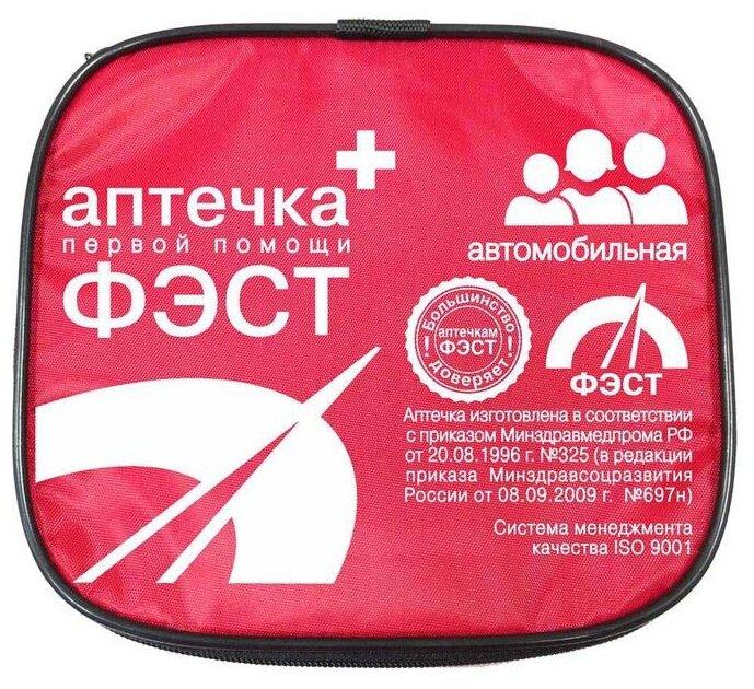 Аптечка автомобильная ФЭСТ первой помощи 1091