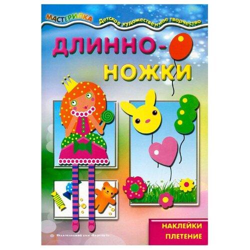 Купить Книжка с наклейками Длинноножки. Принцесса , Карапуз, Книжки с наклейками