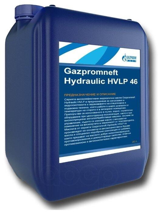 Гидравлическое масло Газпромнефть HVLP-46 20 л