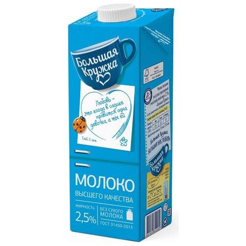 Молоко Большая Кружка ультрапастеризованное 2.5%, 0.98 кг цена 2017