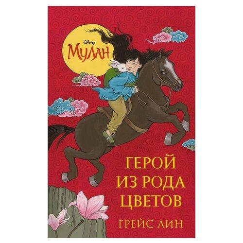 Купить Грэйс Л. Мулан. Герой из рода цветов , ЭКСМО, Детская художественная литература