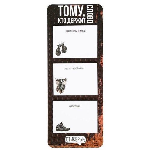 Купить ArtFox набор стикеров на подложке 23 февраля Тому, кто держит слово (3860941) черный/белый, Бумага для заметок