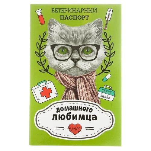 Ветеринарный паспорт Сима-ленд Домашнего любимца 10.3 см
