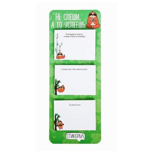 Купить ArtFox Стикеры на подложке Не спеши, а то успеешь (3860944) белый/зеленый, Бумага для заметок