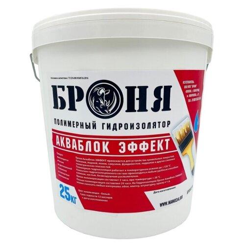 Броня Акваблок Эффект НГ 25 кг негорючая жидкая гидроизоляция / для кровли, фундамента, санузла