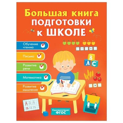 Фото - Артюхова И., Беляева Т., Лаптева С. Большая книга подготовки к школе. ФГОС покидаева т ю большая книга почему