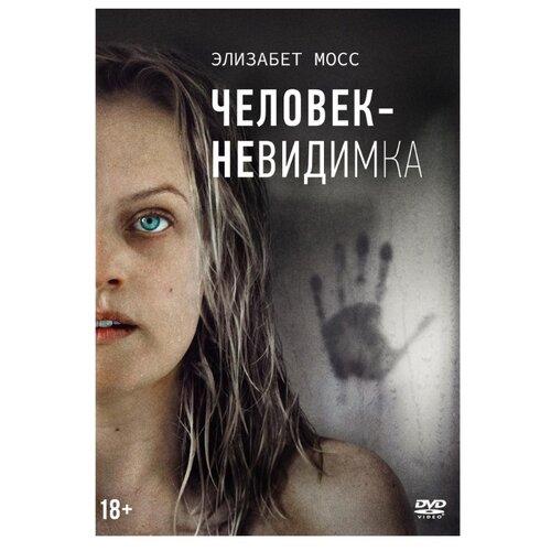 Человек-невидимка (2020) DVD-video (DVD-box) + артбук, 4 карточки