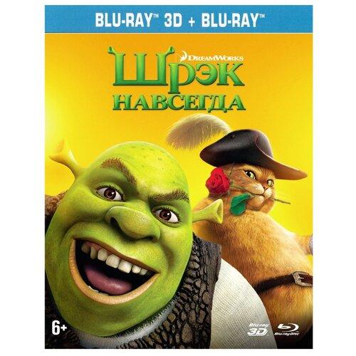 Шрэк навсегда (2 Blu-ray 3D) геошторм blu ray 3d