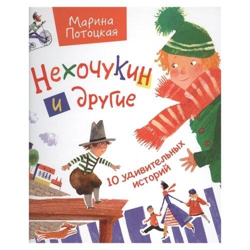 Купить Потоцкая М.М. Нехочукин и другие. 10 удивительных историй , Оникс, Детская художественная литература