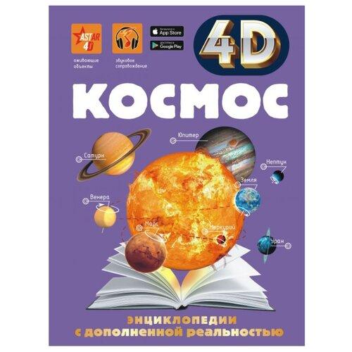 Купить Ликсо В. 4D-энциклопедии с дополненной реальностью. Космос , Аванта (АСТ), Познавательная литература