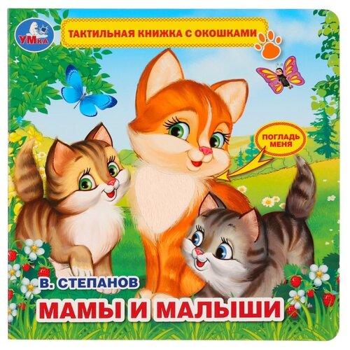 Купить Степанов В. Тактильная книжка с окошками. Мамы и малыши , Умка, Книги для малышей
