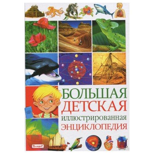 Купить Большая детская иллюстрированная энциклопедия, Владис, Познавательная литература
