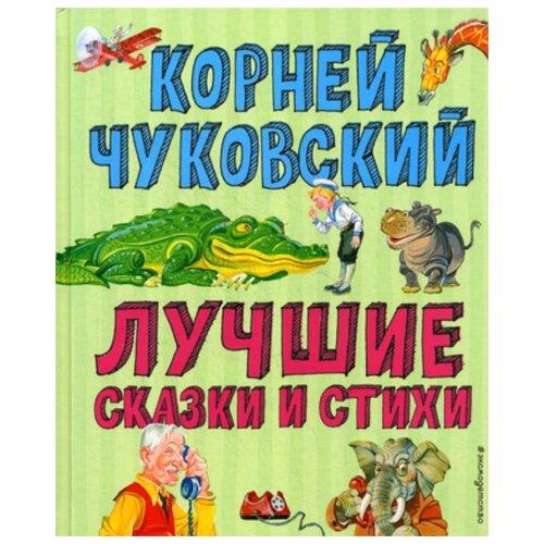 цена на Чуковский К.И.