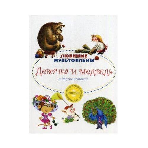 Карганова Е.Г., Лебедева Л., Титова Т. Любимые мультфильмы. Девочка и медведь и другие истории