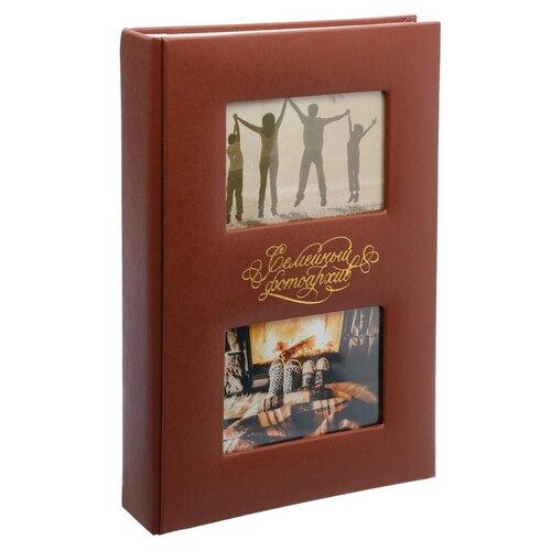 Фотоальбом Сима-ленд Семейный фотоархив (3805514), 300 фото, для формата 10 х 15, коричневый