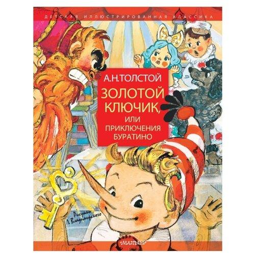 Купить Толстой А.Н. Детская иллюстрированная классика. Золотой ключик, или Приключения Буратино , Малыш, Детская художественная литература