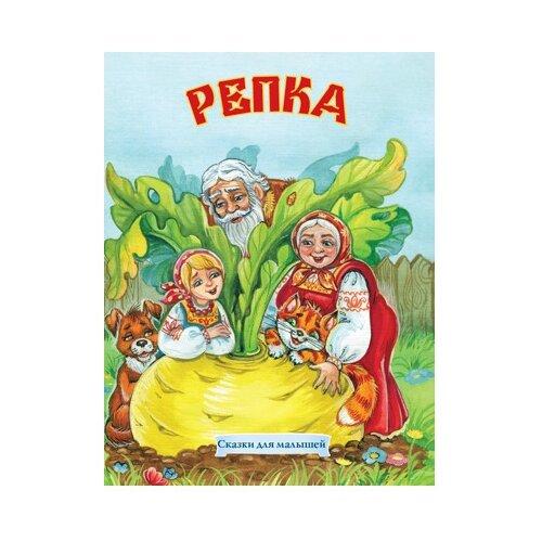 Купить Сказки для малышей. Репка, Улыбка, Книги для малышей