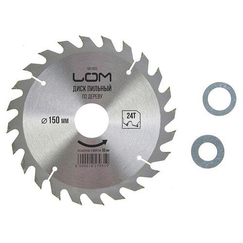 Пильный диск LOM 1857935 150х30 мм пильный диск lom 1857941 200х30 мм