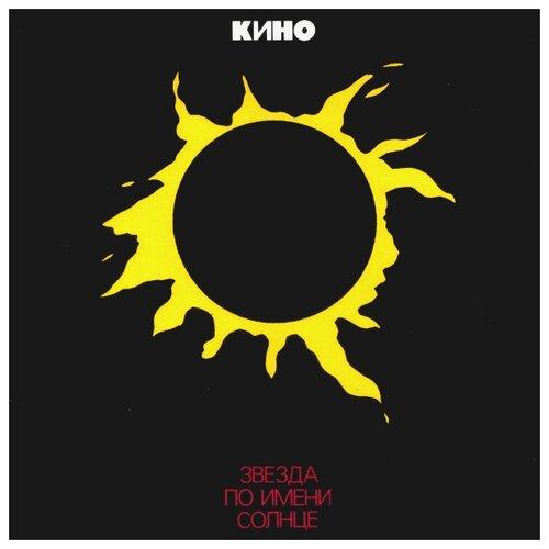 Кино – Звезда по имени Солнце (CD)