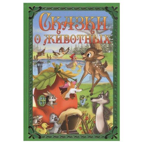 Волшебные сказки. Сказки о животных сказки сельвы сказки о животных