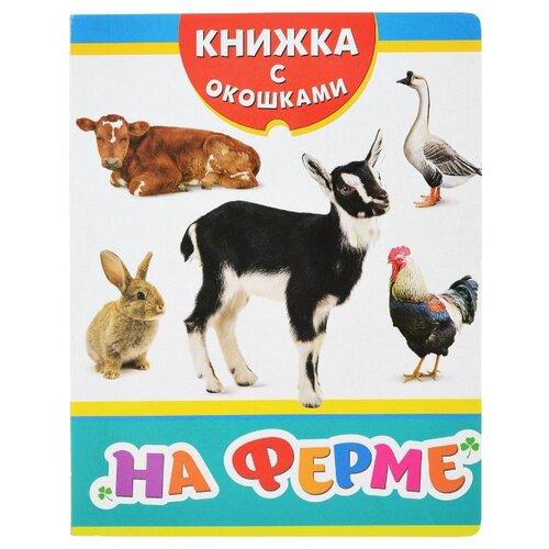 Мазанова Е. К. Книжка с окошками. На ферме мазанова е к алфавит книжка с окошками рос