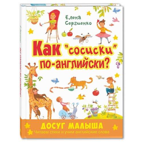 """Сергиенко Е. """"Как """"сосиски"""" по-английски?"""""""