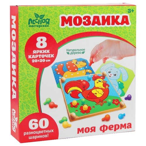 Купить Игрушка-мозаика с шаблонами Моя ферма (в наборе 8 картинок) 3678451, Лесная мастерская, Мозаика