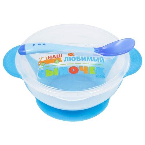 Купить Набор тарелка с ложкой Наш любимый сыночек на присоске, цвет голубой 2586511, Mum&Baby, Посуда
