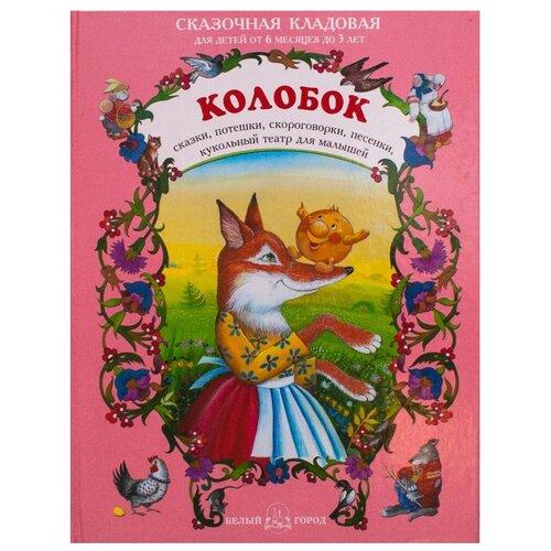 Купить Колобок, Белый город, Книги для малышей