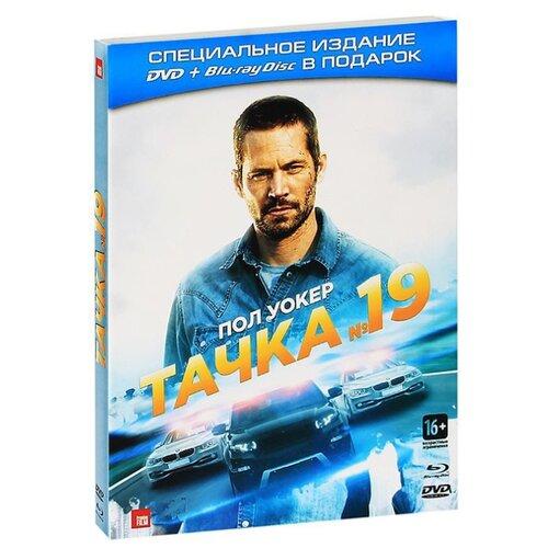 Тачка №19. Специальное издание (Blu-ray+DVD)