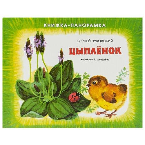 Купить Книжка-панорамка. Цыплёнок, Стрекоза, Книги для малышей