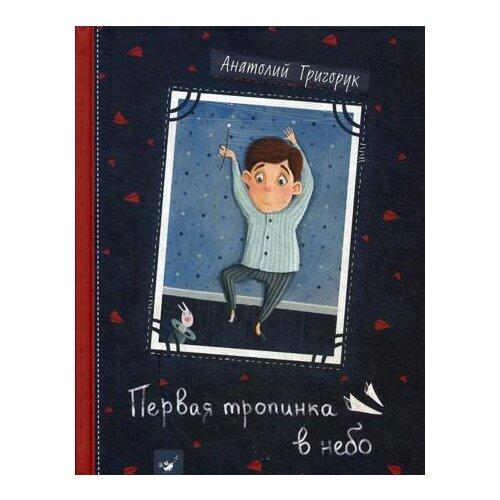 Григорук А.И. Первая тропинка в небо , Время мастеров, Детская художественная литература  - купить со скидкой