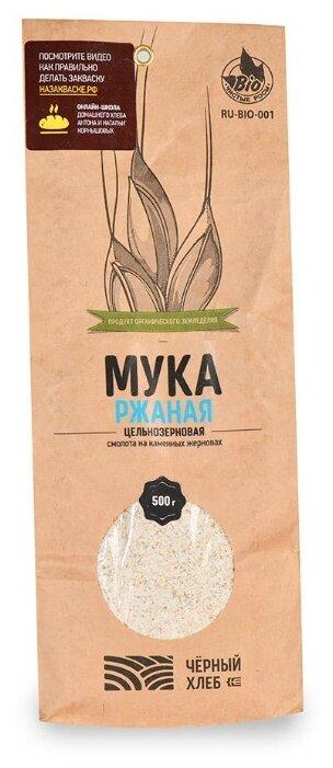 Мука Чёрный хлеб Ржаная цельнозерновая, 0.5 кг