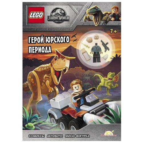 Купить Jurassic World Герой юрского периода, Детское время, Книги с играми