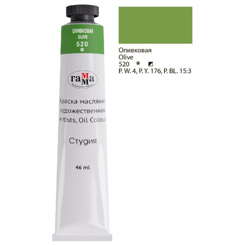 Купить ГАММА Краска масляная художественная Студия, 46 мл оливковая, Краски