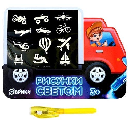 Планшет для рисования светом детский ЭВРИКИ Рисунки светом Транспорт, А5 (3986096) черный