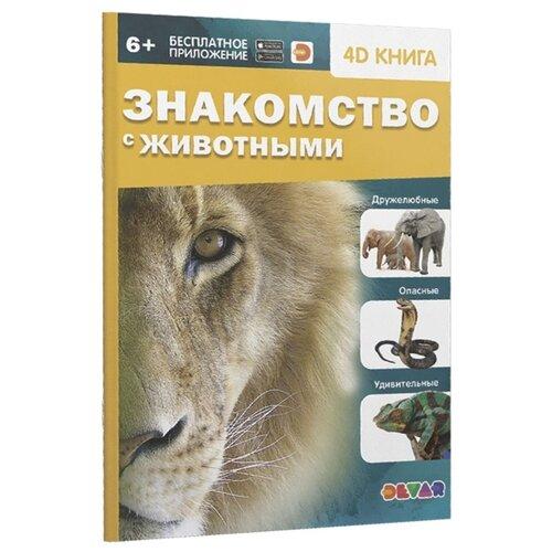 Купить 4D книга. Знакомство с животными, DEVAR, Познавательная литература