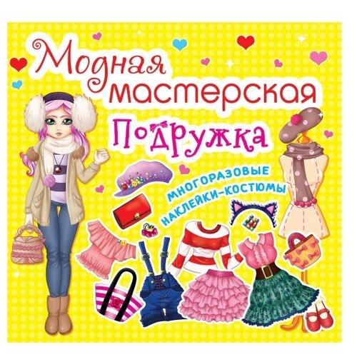 Купить Книжка с наклейками Модная мастерская. Подружка , Crystal Book, Книжки с наклейками