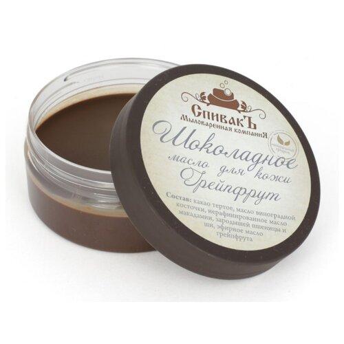 шоколадное масло для кожи ваниль 100 г спивакъ уход за телом Масло для тела СпивакЪ шоколадное Грейпфрут, банка, 100 г