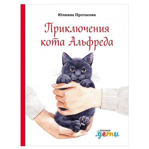 Купить Протасова Ю. Приключения кота Альфреда , Альпина Паблишер, Детская художественная литература