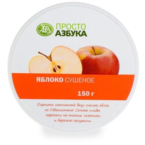 Вяленые яблоки Просто Азбука, 150 г