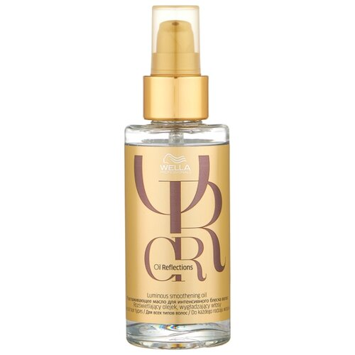 Wella Professionals OIL REFLECTIONS Разглаживающее масло для интенсивного блеска волос, 100 мл бальзам для интенсивного блеска волос 200 мл wella professional reflections oil