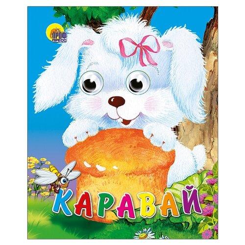Купить Каравай, Prof-Press, Книги для малышей