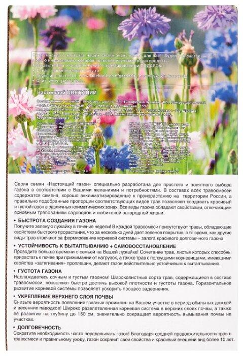 Смесь семян ГазонCity Настоящий Цветущий газон, 1 кг