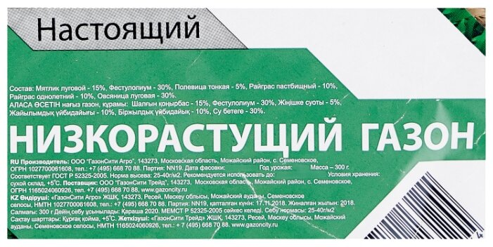 Смесь семян ГазонCity Настоящий Низкорастущий газон, 0,3 кг