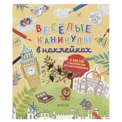 Книжка с наклейками Веселые каникулы в наклейках , CLEVER, Книжки с наклейками  - купить со скидкой