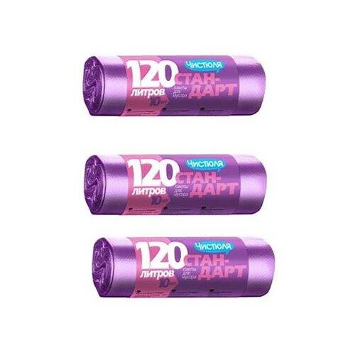 Мешки для мусора Чистюля Стандарт (МЧ12010) набор 3 упаковки 120 л (10 шт.) фиолетовый