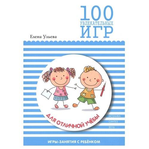 Купить Ульева Е.А. 100 увлекательных игр для отличной учебы. Сценарии игр , Мозаика-Синтез, Учебные пособия