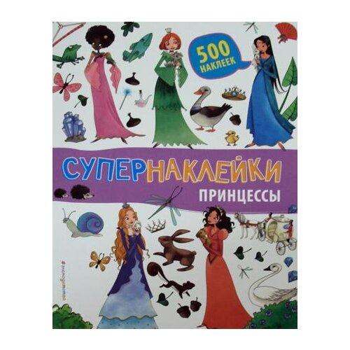 Купить Принцессы, ЭКСМО, Книги с играми