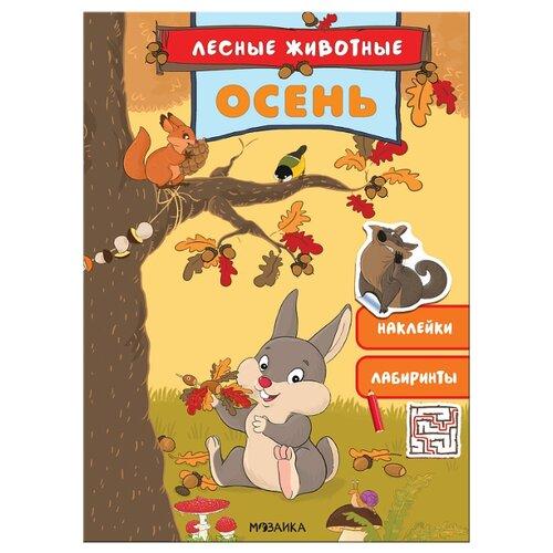 Книжка с наклейками Лесные животные. Осень мозаика синтез книжка с наклейками раскрась россию арктика